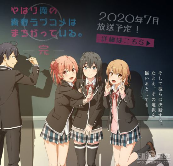 【资讯】《我的青春恋爱物语果然有问题》第三季动画7月开播