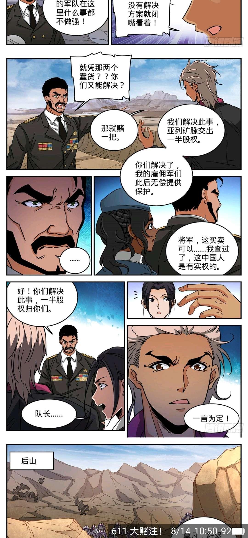 【漫画更新】全职法师   第611话