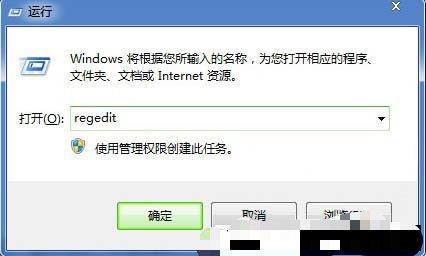 Win7系统开机后桌面图标显示慢怎么办?