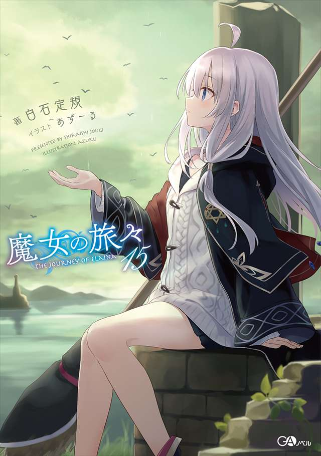 【资讯】轻小说「魔女之旅」第15卷封面公开