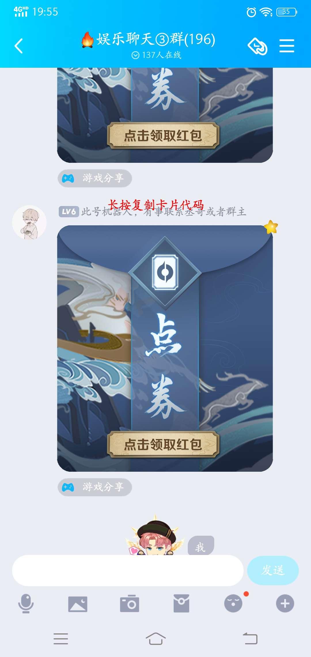 点券假QQ红包引流代码,跳转加群(已更新)
