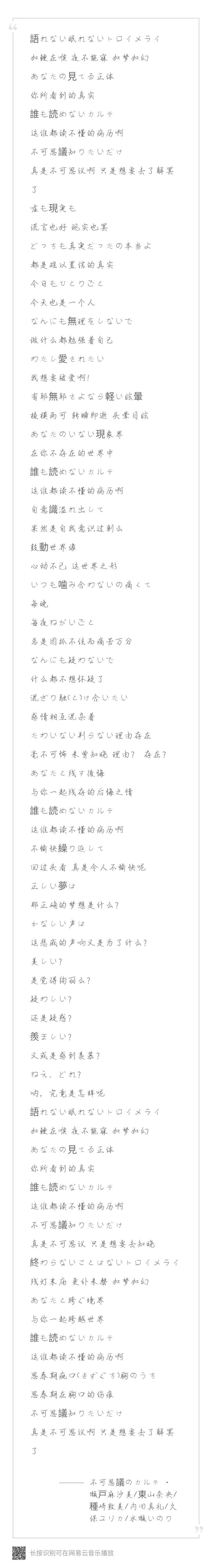 【音乐】不可思議のカルテ