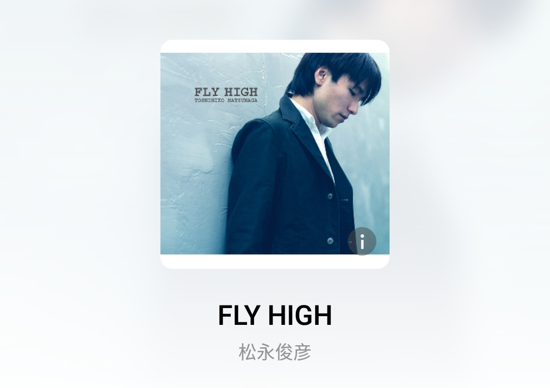 【音乐】松永俊彦 – FLY high