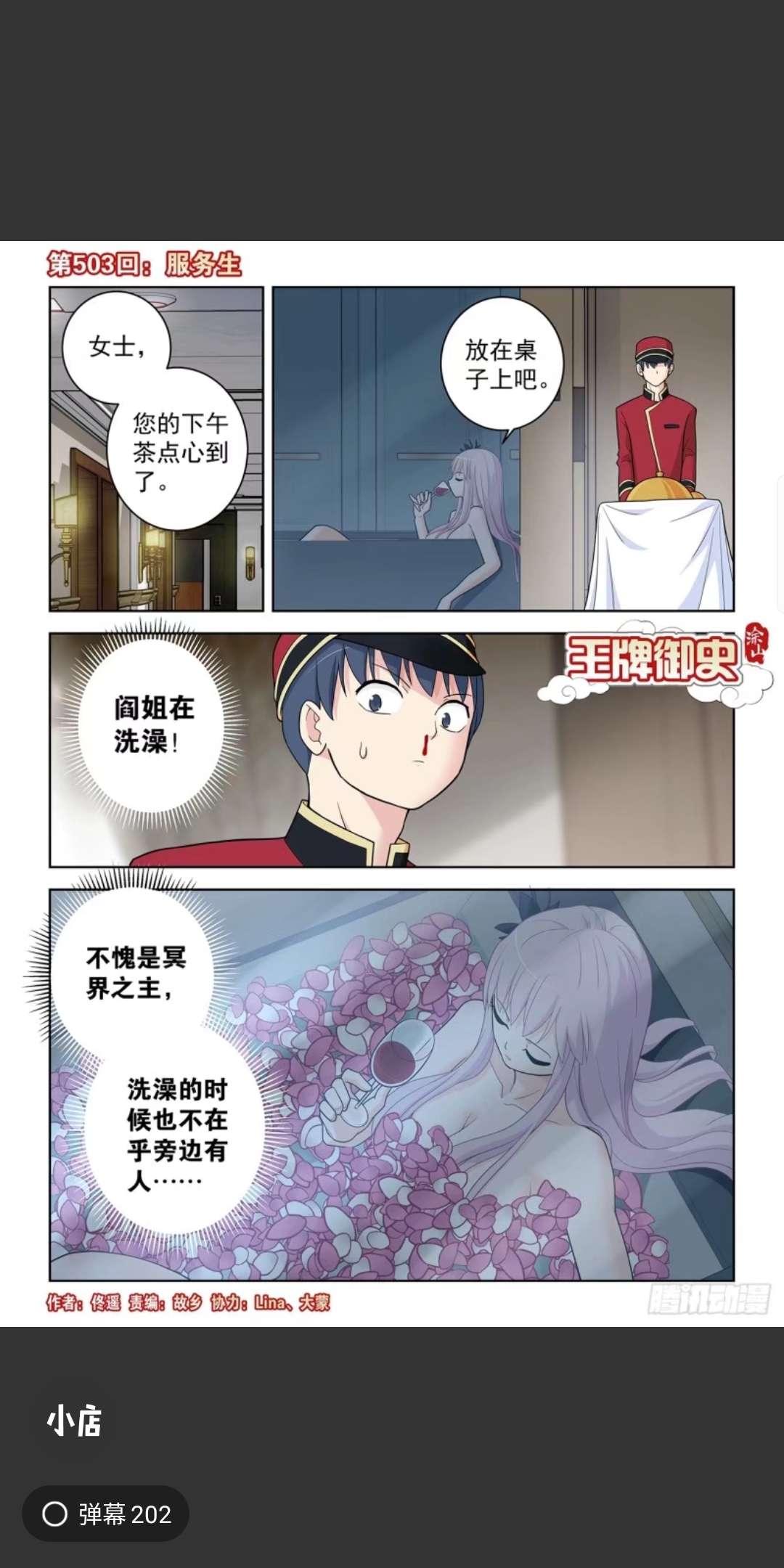 【漫画更新】王牌御史518-小柚妹站