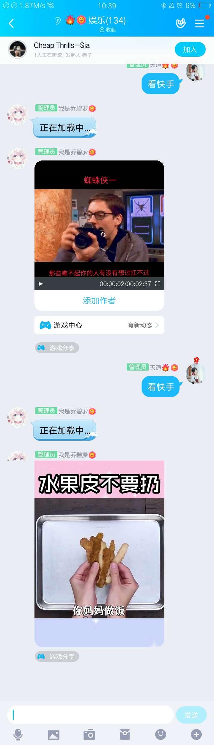 在QQ上刷快手技术教程