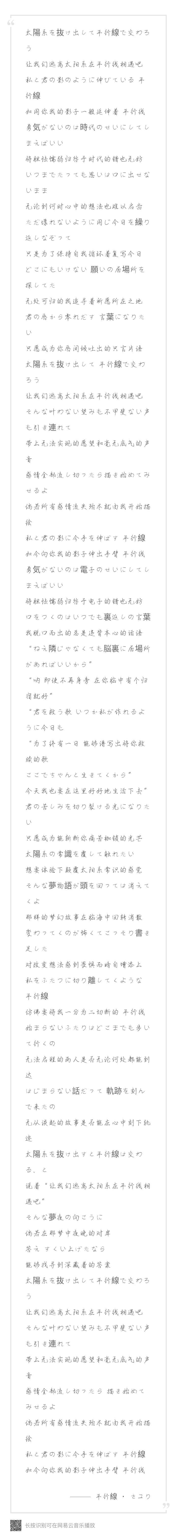 【音乐】平行線,2014上海动漫展10月