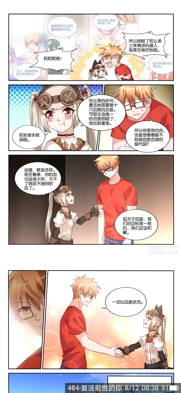 【漫画更新】妖精种植手册   第484话