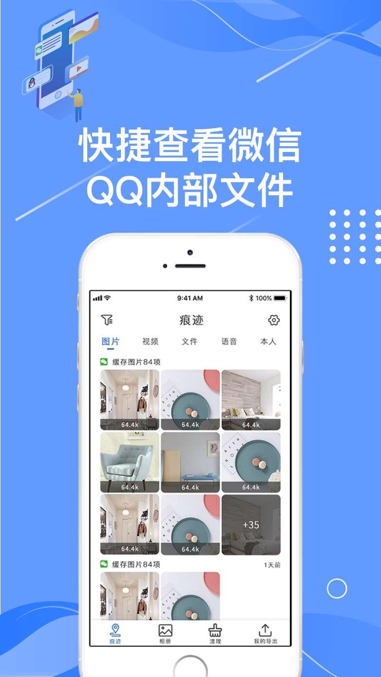 痕迹相册去广告版本,市面上最好用的微信、QQ管理工具。