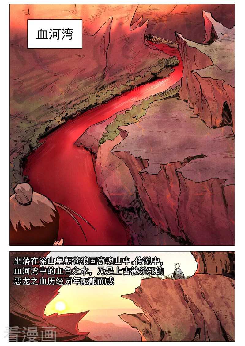 【漫画更新】《仙风剑雨录》51话上~51话下