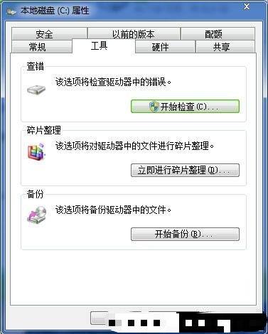 Win7系统文件无法复制粘贴怎么办?