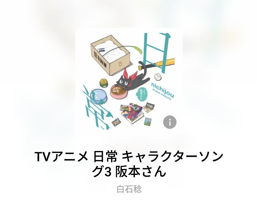 【音乐】阪本さんのニャーというとでも思ったか – 白石みのる (