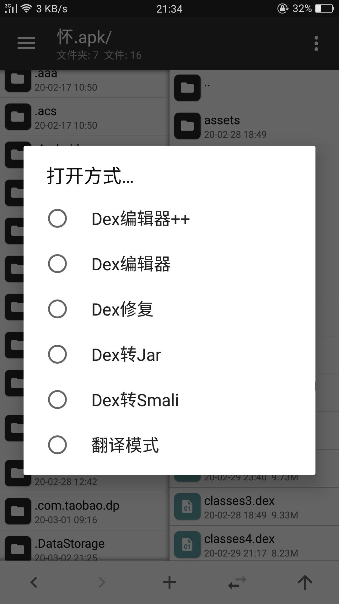 【教程】QQ美化简单的修改字体大小