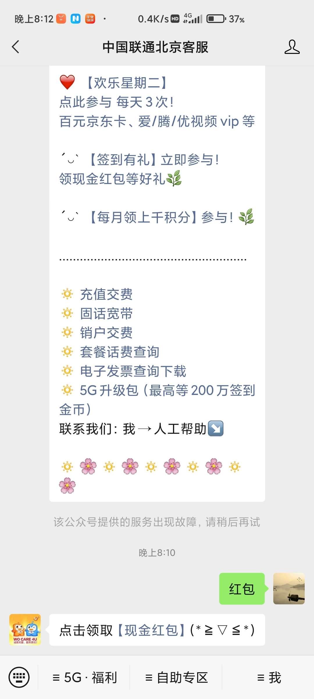 【现金红包】中国联通北京客服抽红包