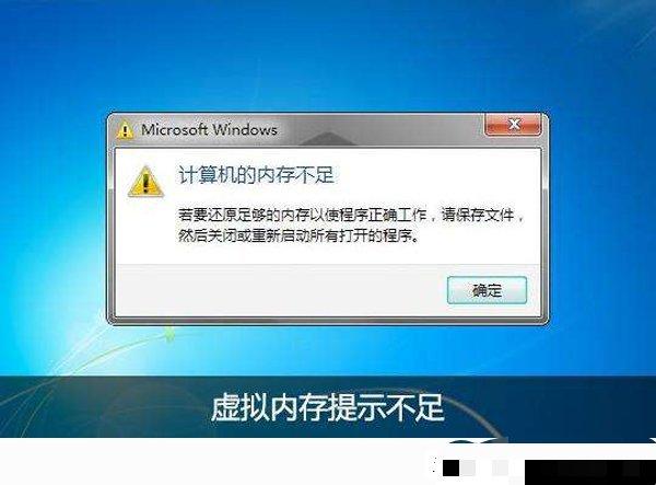 Win7电脑提示虚拟内存不足怎么办?