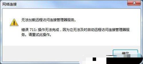 Win7电脑网络连接无法加载远程访问连接管理器服务