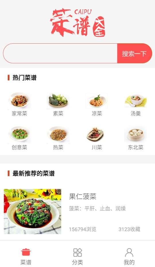 【分享】菜谱大全v6.9种类齐全 居家烹饪必备
