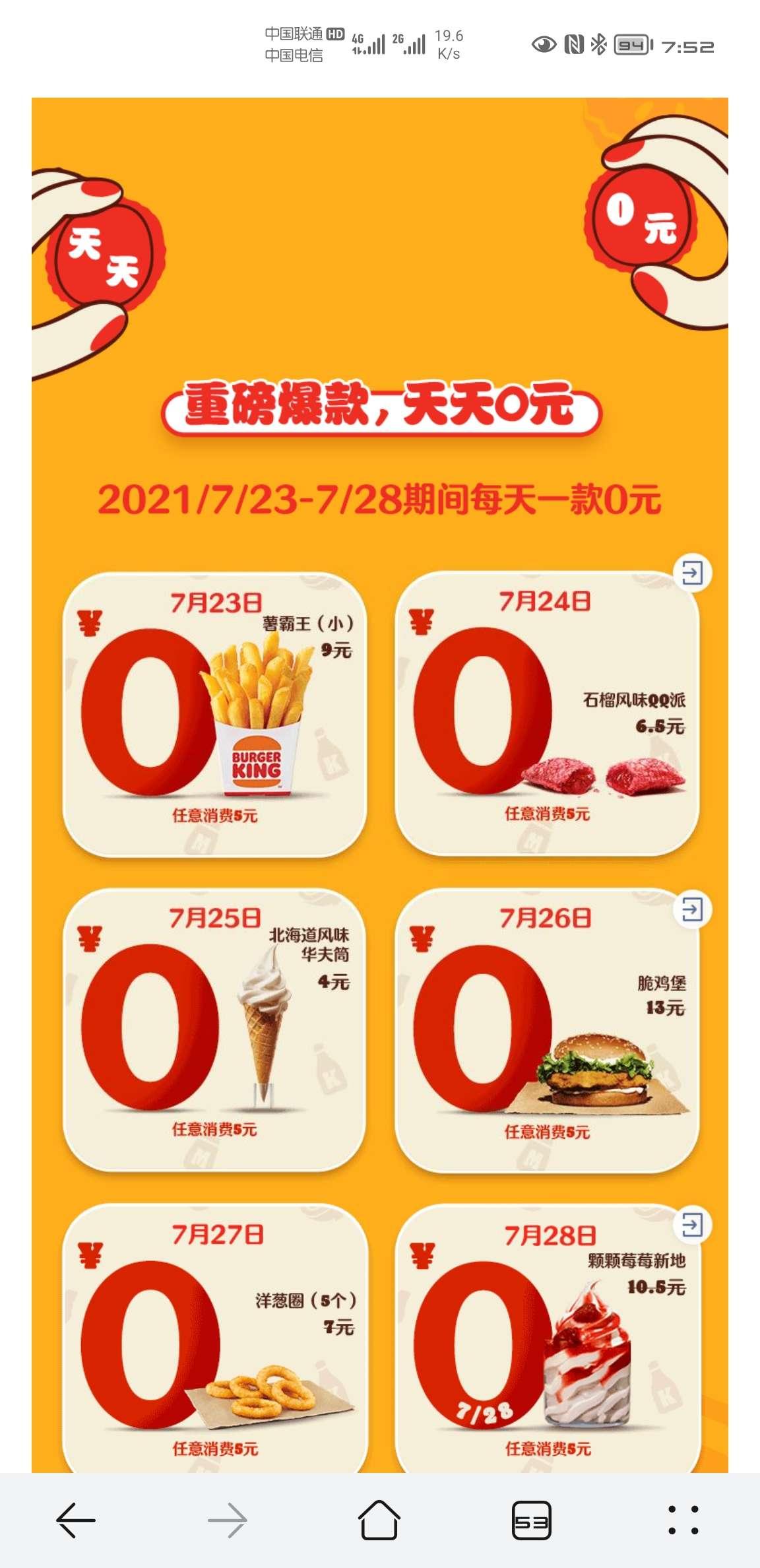 【虚拟物品】汉堡王天天0元吃小薯或冰淇淋