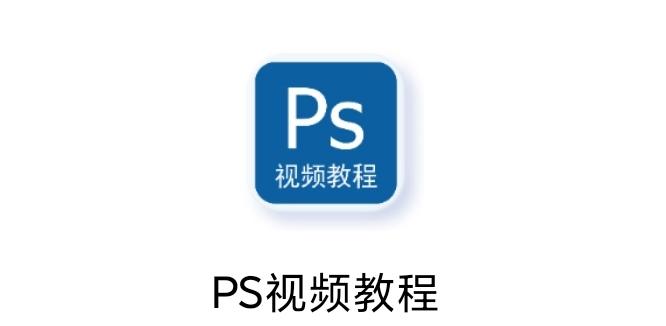 【分享】PS视频教程v3.3  不会PS的进来学习