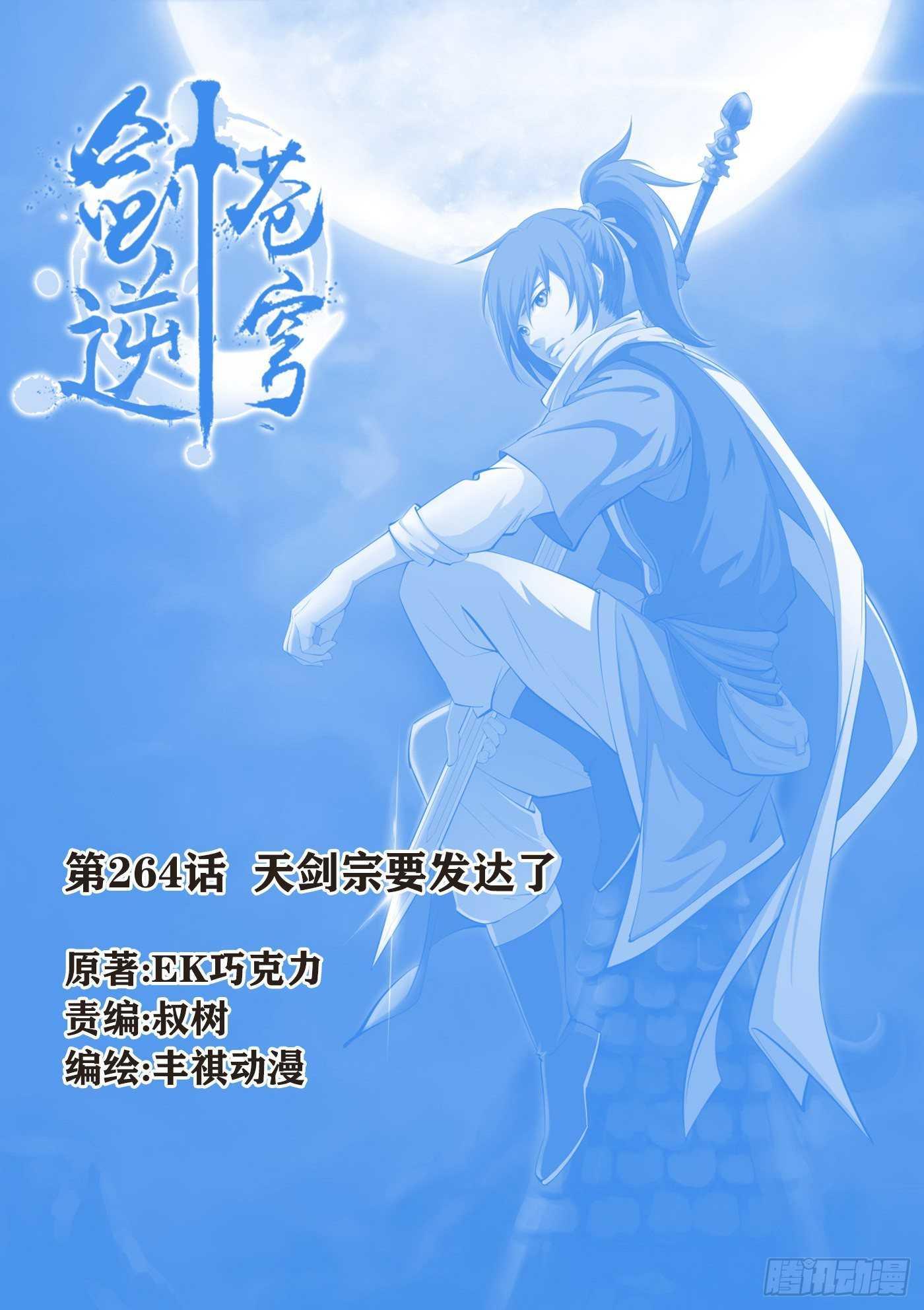【漫画更新】《剑逆苍穹》总264~265话-小柚妹站