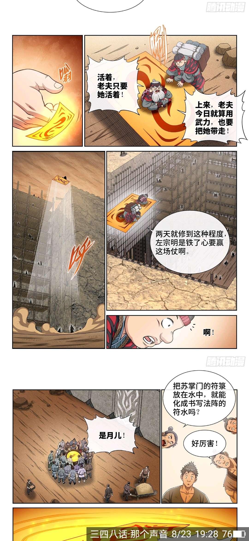【漫画更新】我是大神仙   第三四八话