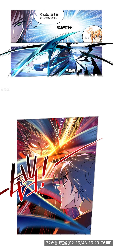 【漫画更新】斗罗大陆   第726话