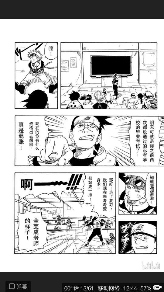 【漫画】☆火影忍者☆