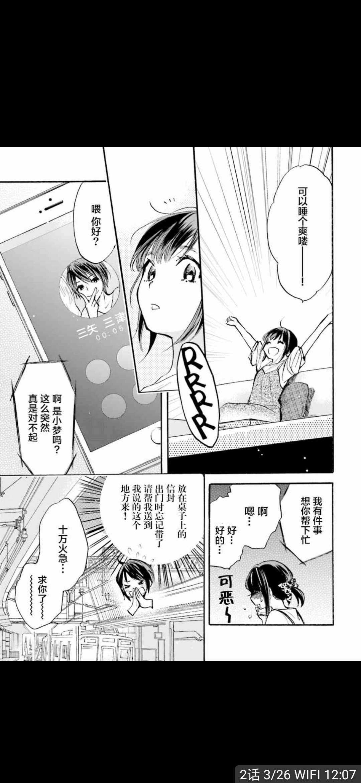 【漫画更新】浓情的合居生活