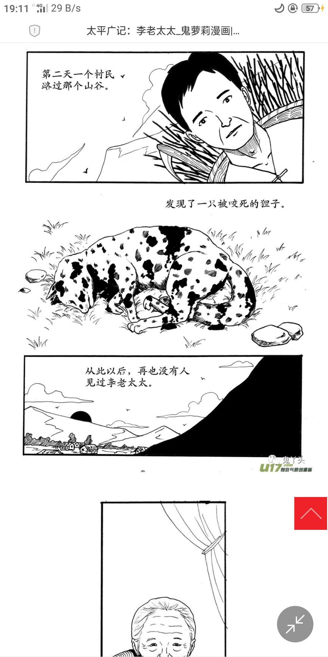 【漫画更新】太平广记之《李老太太》