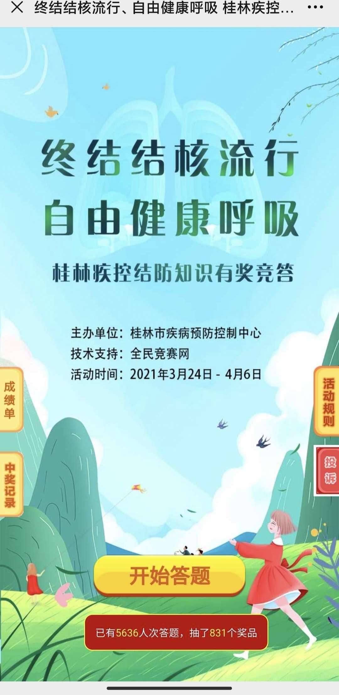 桂林疾控答题抽红包