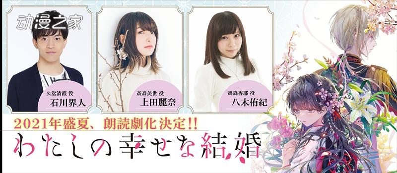 【资讯】小说《我的美好婚事》朗读剧决定!2021年盛夏公演-小柚妹站