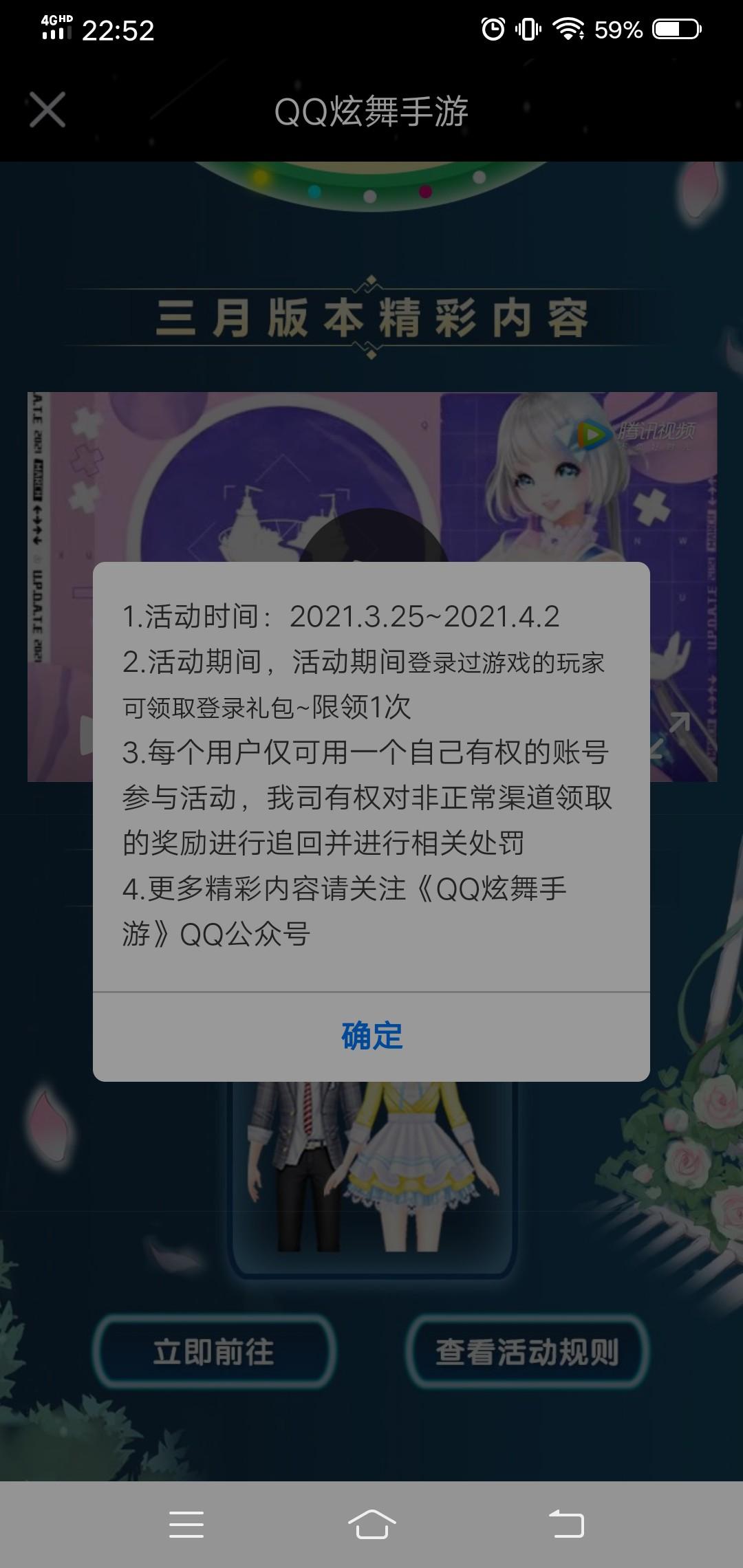 QQ炫舞登录领红包