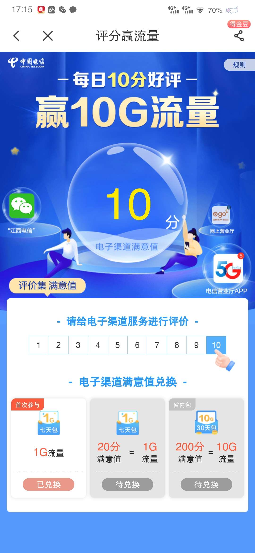 江西电信评分得10G流量