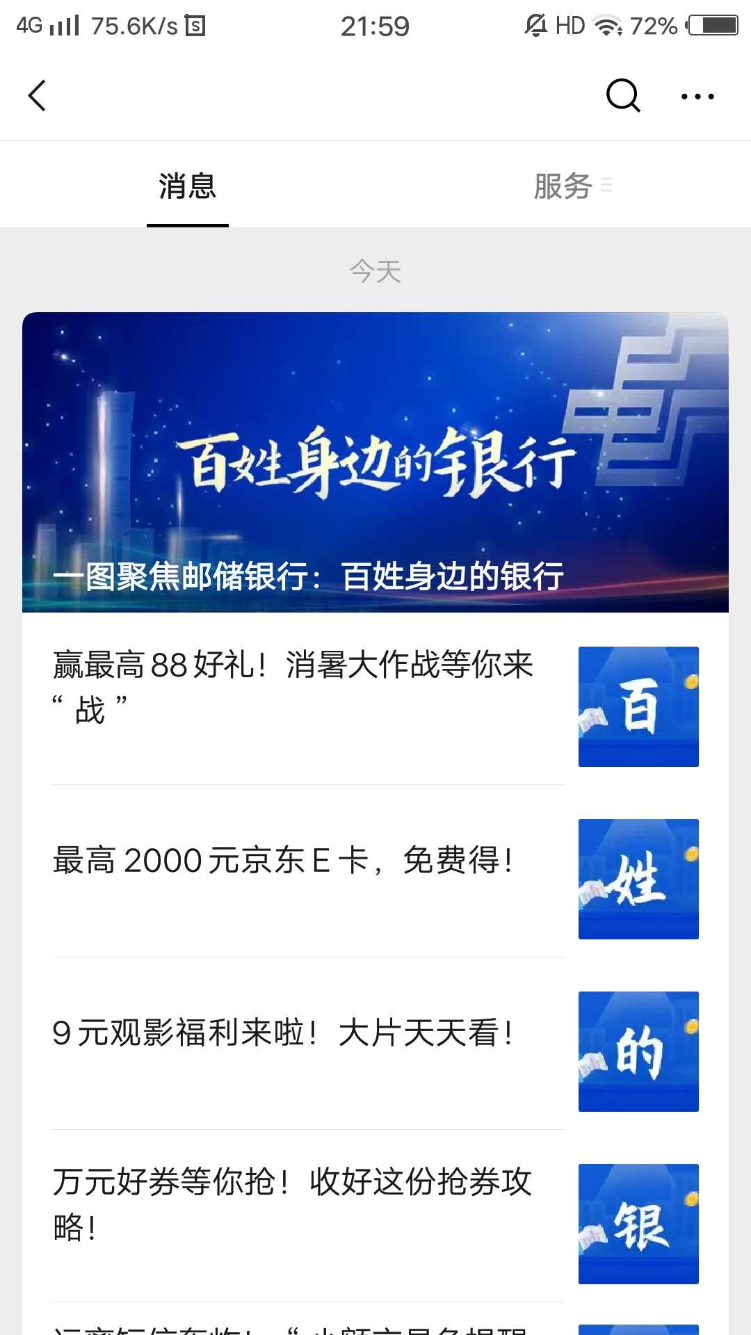 储蓄银行北京分行放刨冰抽红包