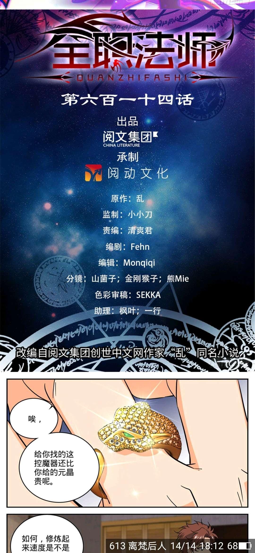 【漫画更新】全职法师   第614话-小柚妹站