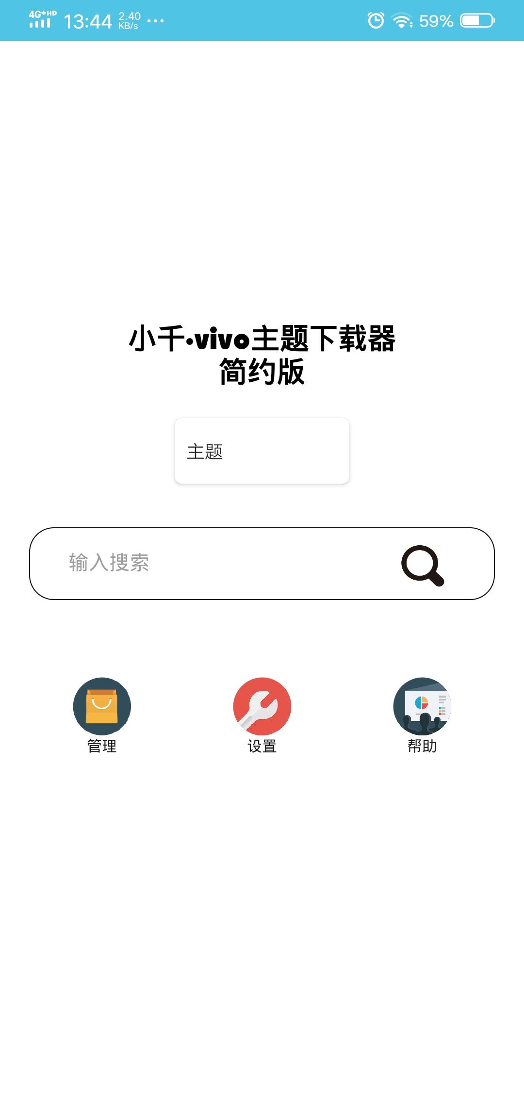 【资源分享】小千vivo主题下载器v1.0.9无需抓包提取