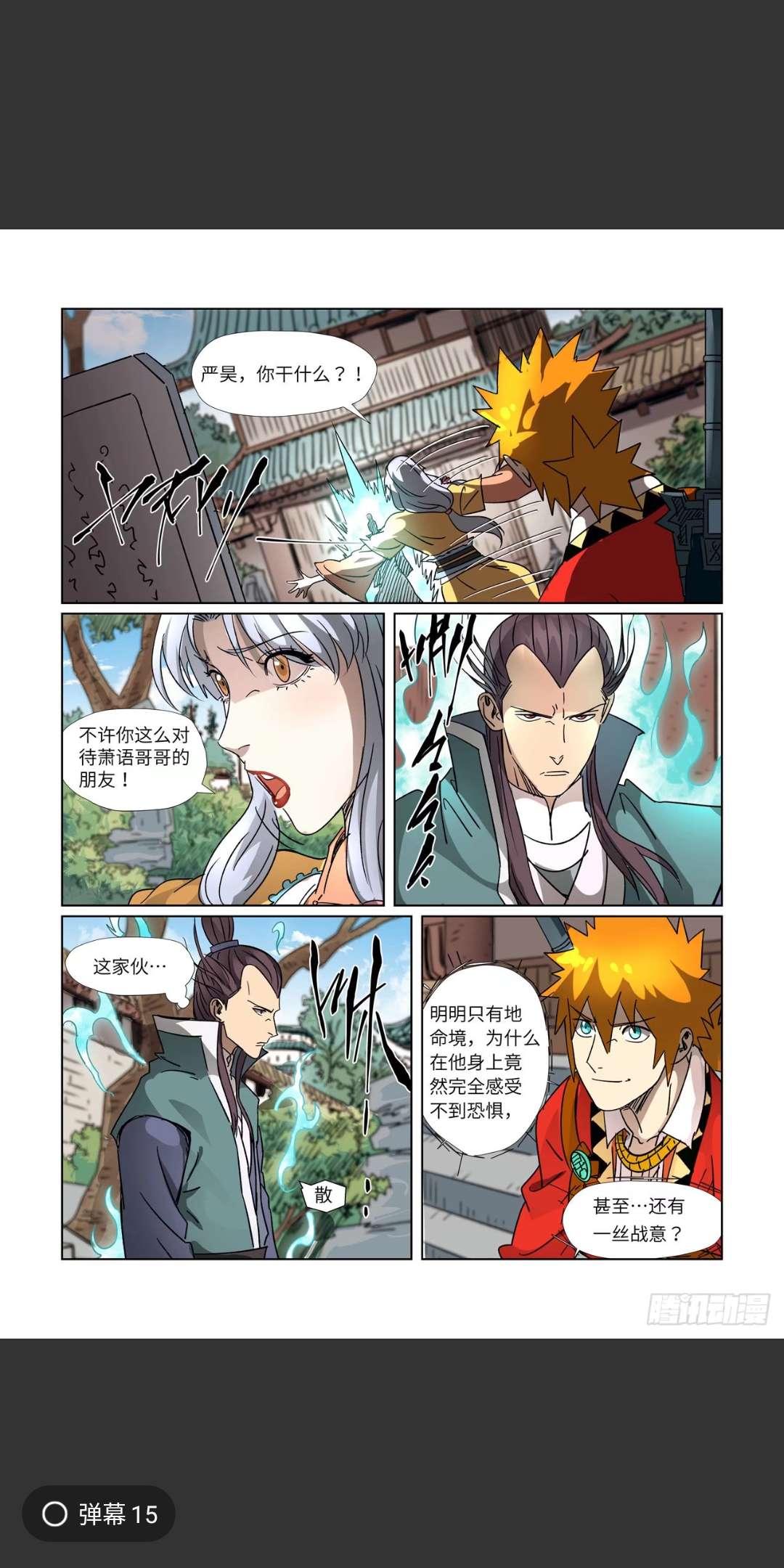 【漫画更新】妖神记537~538