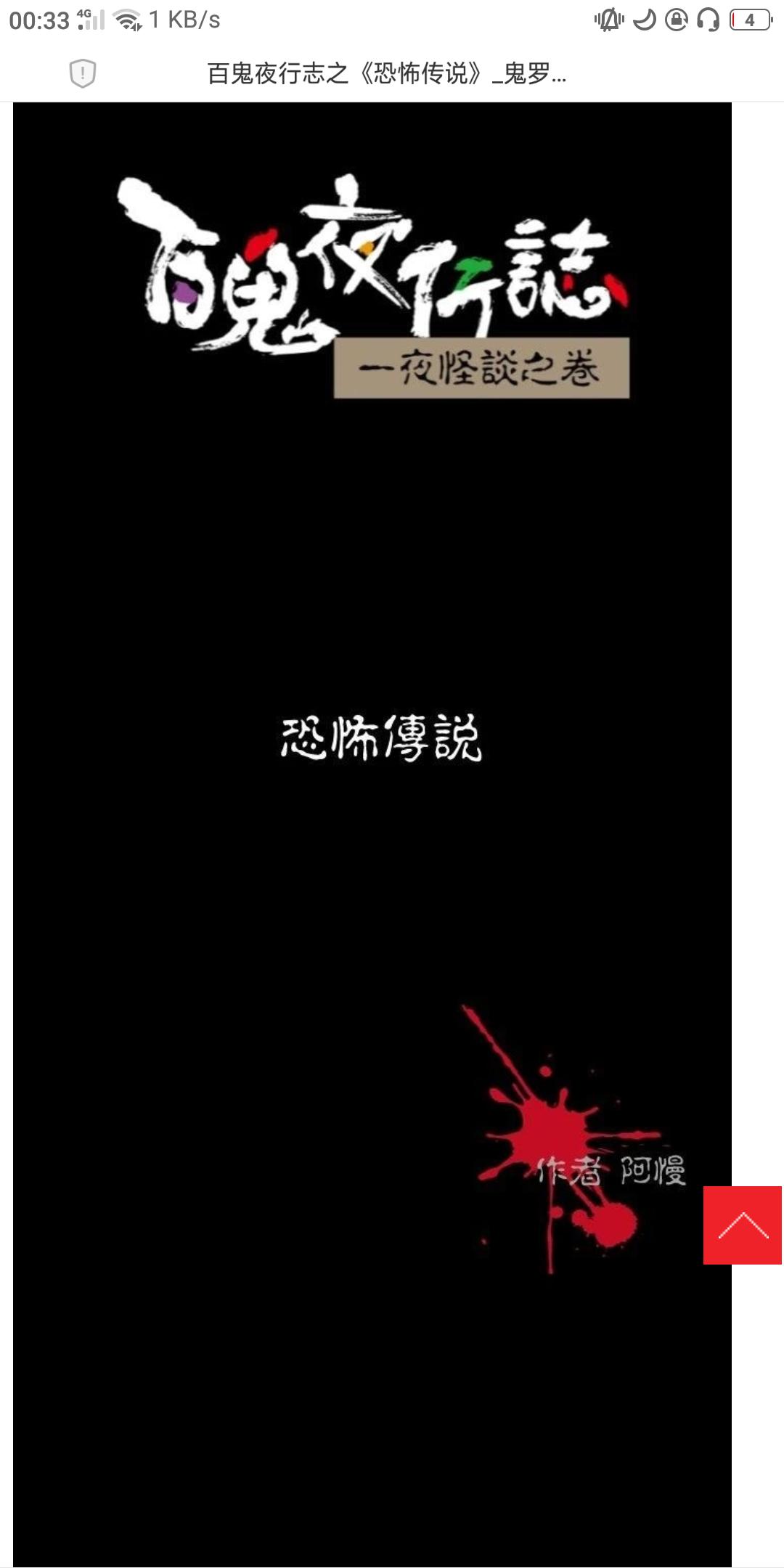 【漫画更新】百鬼夜行志《恐怖传说》-小柚妹站