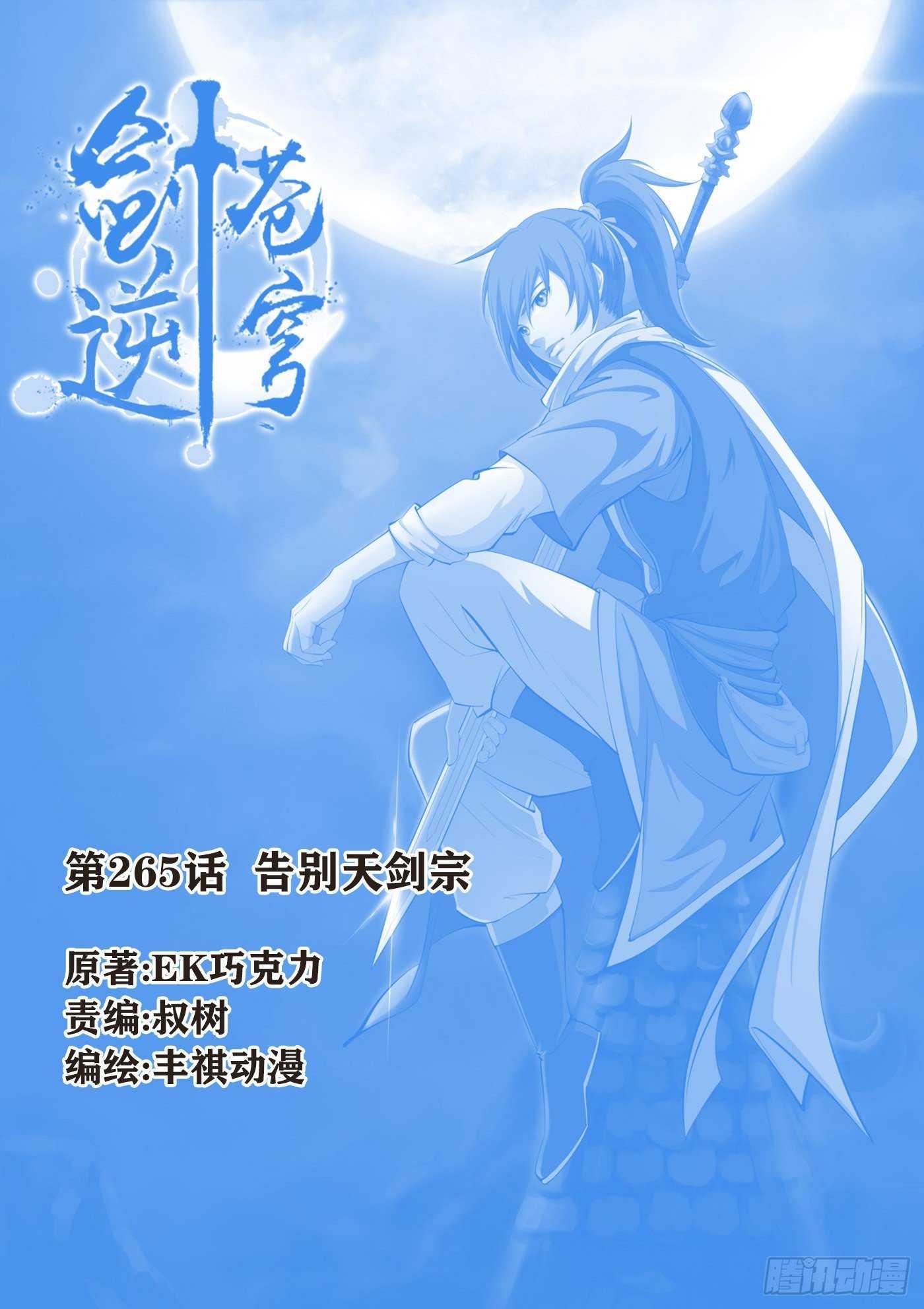 【漫画更新】《剑逆苍穹》总265~266话-小柚妹站
