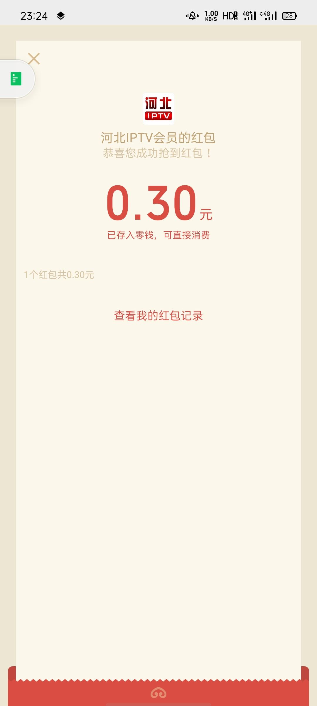 河北IPTV会员设计图片抽红包