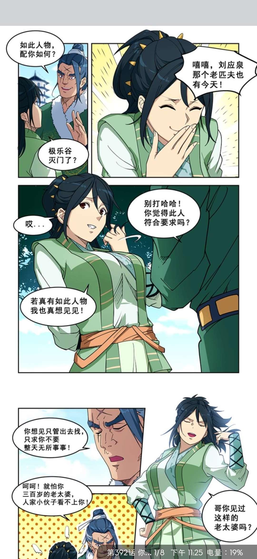 【漫画更新】桃花宝典(姻缘宝典)   第392话-小柚妹站