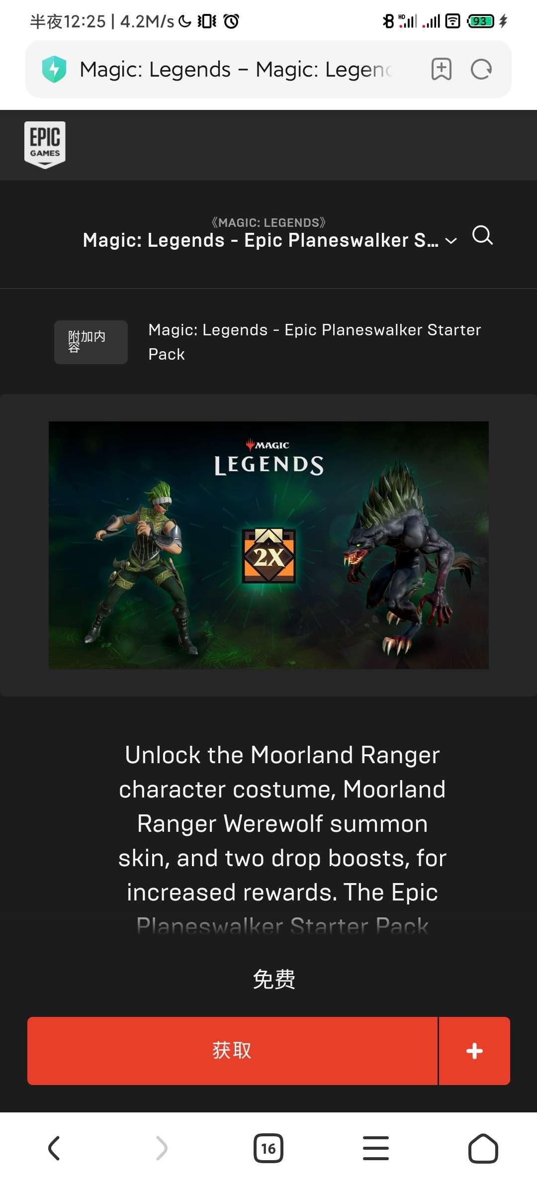 领MMOARPG《Magic: Legends》新手