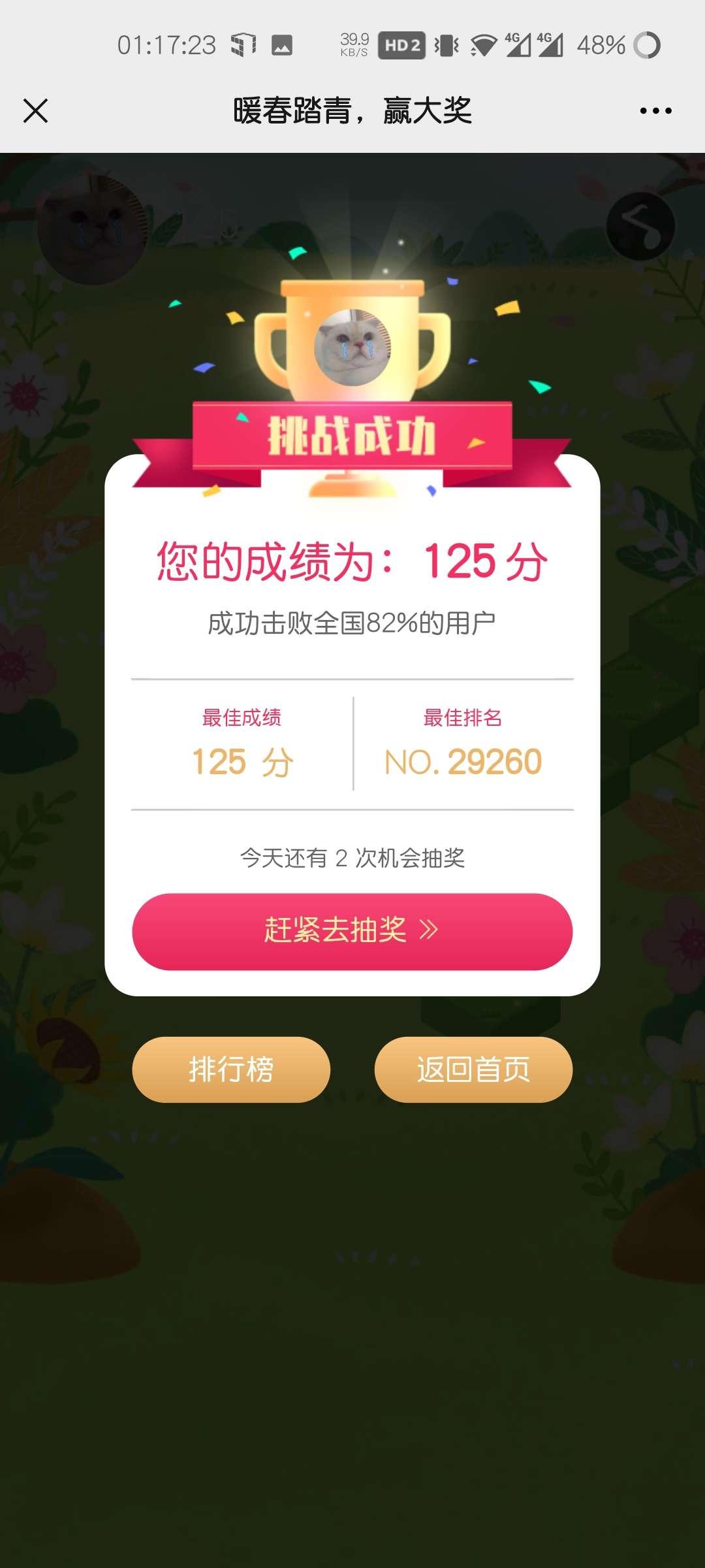 中国建设银行暖春踏青赢大奖抽红包