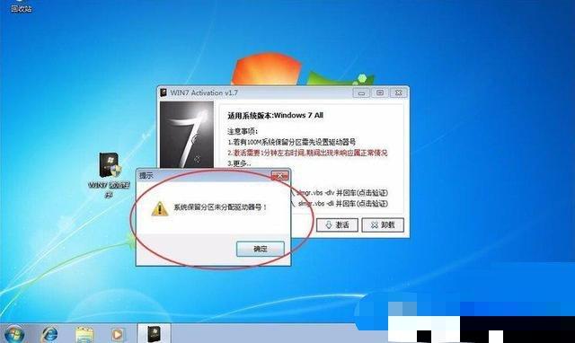 Win7旗舰版激活时提示系统保留分区未分配驱动器号