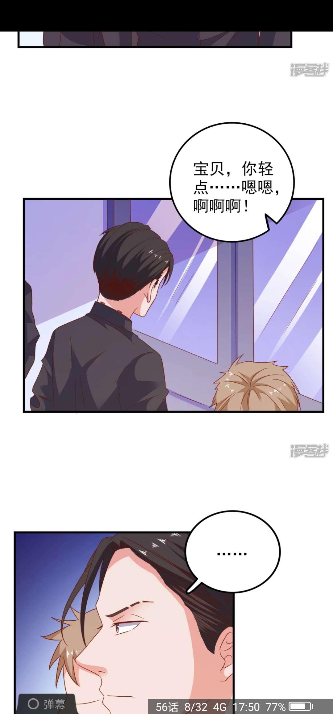 【漫画更新】爱神APP🌟【为了申精】是后宫?是恋爱?长期更新