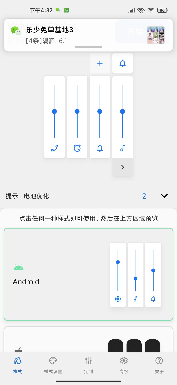 【分享】音量按钮美化v1.7.1 拯救你的音量显示