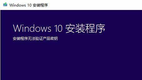 win10安装程序无法验证产品密钥怎么办(解法教