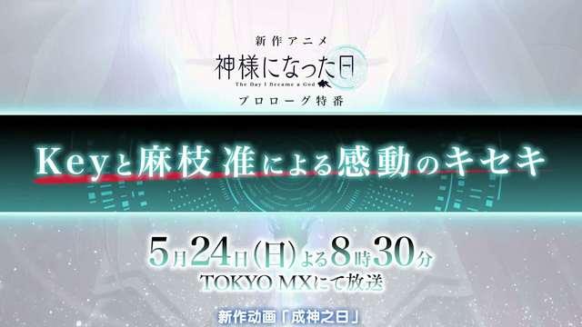 【资讯】5月24日「成神之日」预热特别节目 预告-小柚妹站