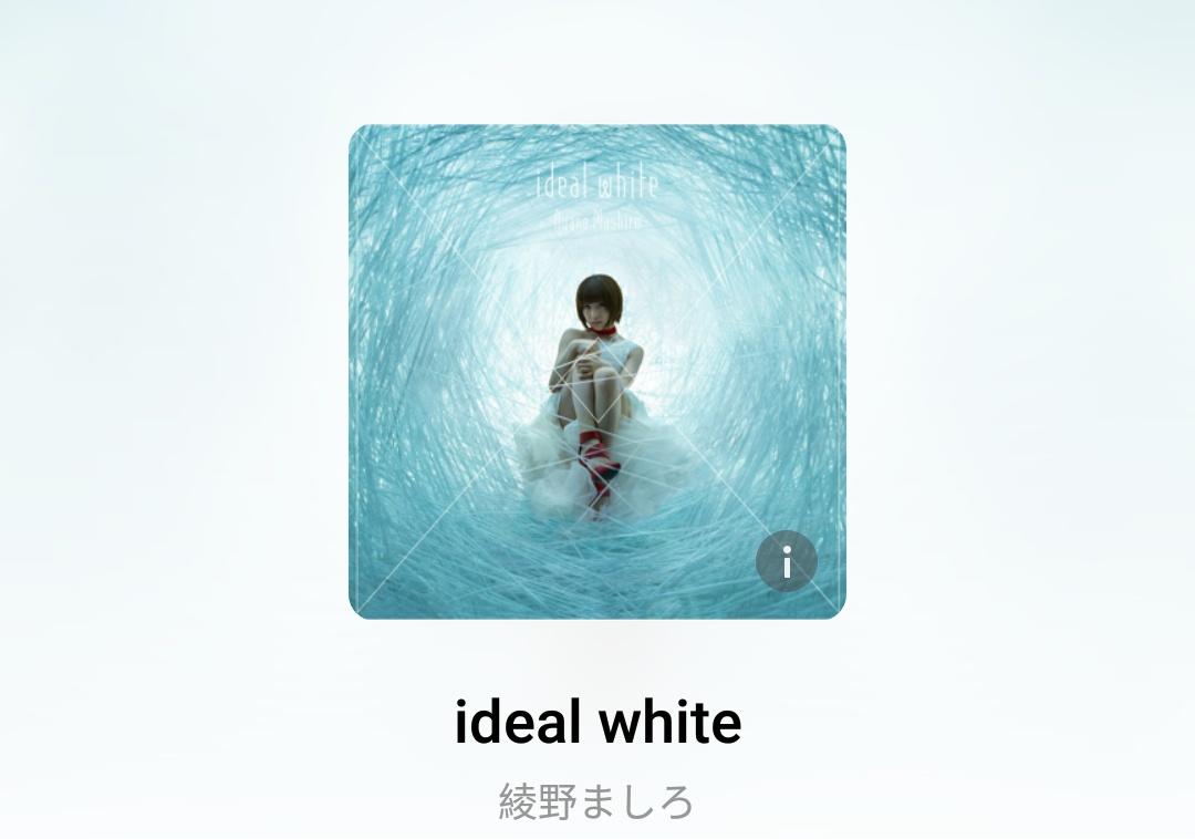 【音乐】綾野ましろ – ideal white