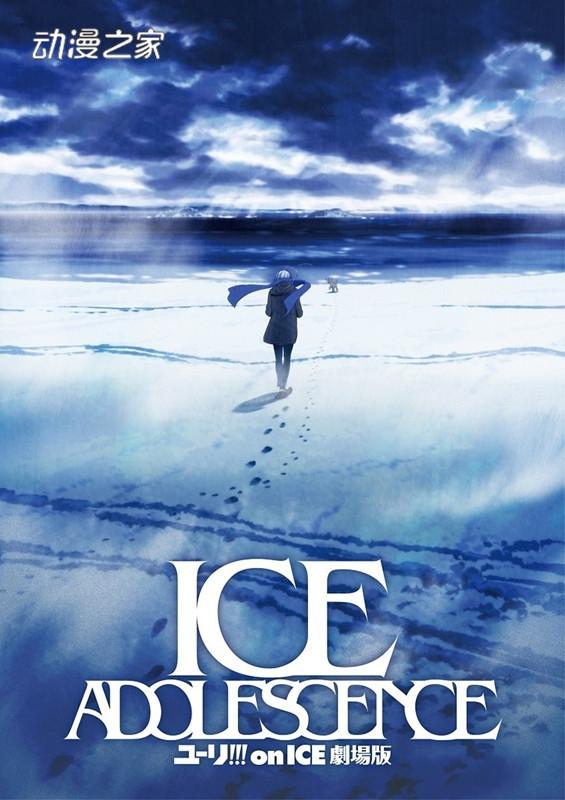 【资讯】《冰上的尤里》新作剧场《ICE ADOLESCENCE》