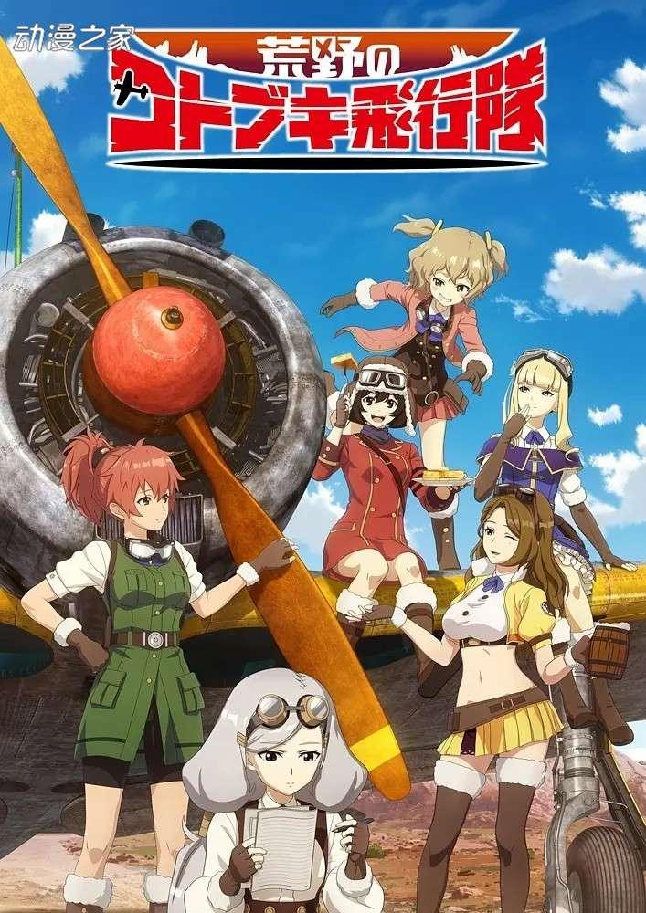 【资讯】剧场版动画《荒野的寿飞行队》蓝光发售PV公布!